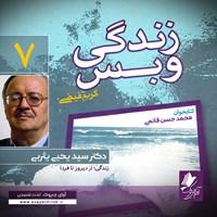زندگی و بس؛ دکتر سید یحیی یثربی