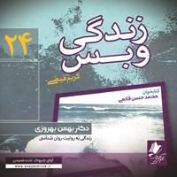 زندگی و بس؛ دکتر بهمن بهروزی