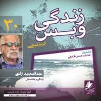 زندگی و بس؛ عبدالمجید ارفعی