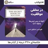 در مخفی موفقیت