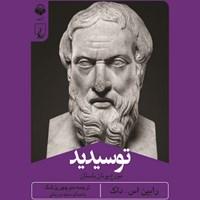 توسیدید مورخ یونان باستان