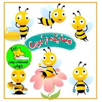 قصههای وقت خواب: مسابقه زنبوری