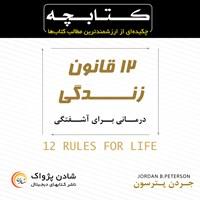 کتابچه دوازده قانون زندگی