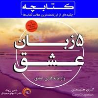 کتابچه ۵ زبان عشق