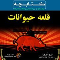 کتابچه قلعه حیوانات
