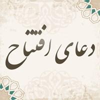 دعای افتتاح