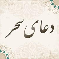 دعای سحر (سید قاسم موسوی قهار)