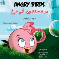 پرندگان خشمگین، در جستجوی تخممرغ
