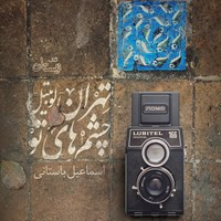 تهران - لوبیتل - چشمهای تو