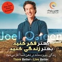 بهتر فکر کنید؛ بهتر زندگی کنید