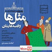 مثلها و قصههایشان: بهمن