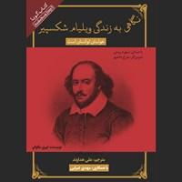 نگاهی به زندگی ویلیام شکسپیر