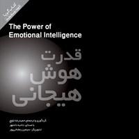 قدرت هوش هیجانی