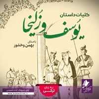 کلیات داستان یوسف و زلیخا (ترکی)