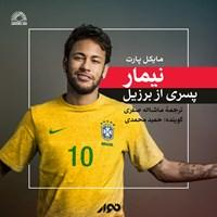 نیمار پسری از برزیل
