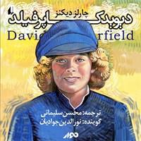 دیوید کاپرفیلد
