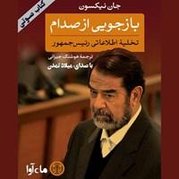 بازجویی از صدام