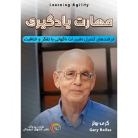 مهارت یادگیری