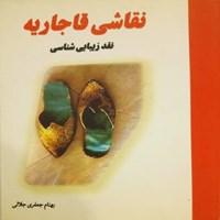 نقاشی قاجاریه