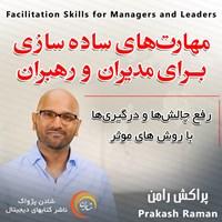 مهارتهای سادهسازی برای مدیران و رهبران