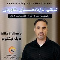 تنظیم قراردادهای مشاورهای