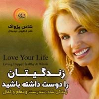 زندگیتان را دوست داشته باشید