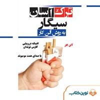 ترک آسان سیگار به روش آلن کار
