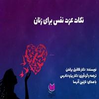 نکات عزت نفس برای زنان