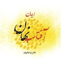 آفتاب نهان