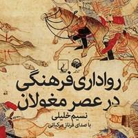 رواداری فرهنگی در عصر مغولان