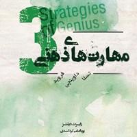 مهارت های ذهنی (جلد سوم)