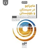 ماجراجو در سیستان و بلوچستان