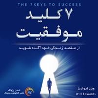 ۷ کلید موفقیت