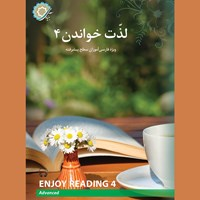 لذت خواندن ۴
