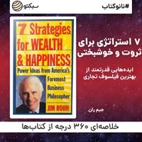 ۷ استراتژی برای ثروت و خوشبختی