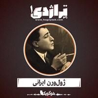 ژول ورن ایرانی: درباره زندگی رضا مژده