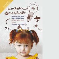 تربیت کودک برای مغزی یکپارچه