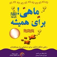ماهی برای همیشه