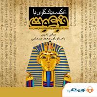 عکس یادگاری با فرعون