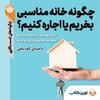 چگونه خانه مناسبی بخریم یا اجاره کنیم