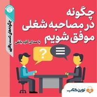 چگونه در مصاحبه شغلی موفق شویم