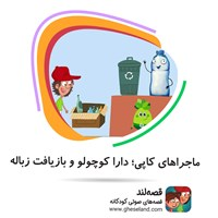 ماجراهای کاپی؛ دارا و بازیافت زباله