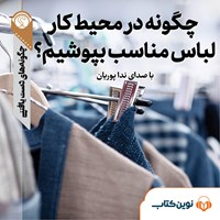 چگونه در محیط کار لباس مناسب بپوشیم