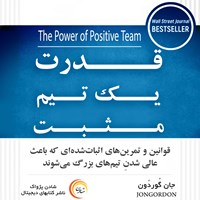قدرت یک تیم مثبت