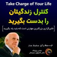کنترل زندگیتان را بدست بگیرید