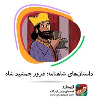 داستانهای شاهنامه: غرور جمشید شاه