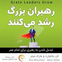 رهبران بزرگ رشد میکنند
