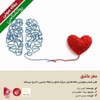 مغز عاشق