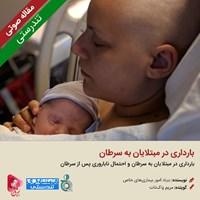 بارداری در مبتلایان به سرطان
