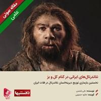 نئاندرتالهای ایرانی در کنام کل و بز